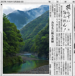 17・西米良村 05/27.2017