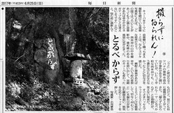 18・西米良村 06/25.2017