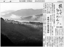 3・西米良村 08/20.2016