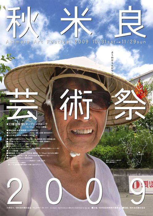 秋米良芸術祭(2009年)