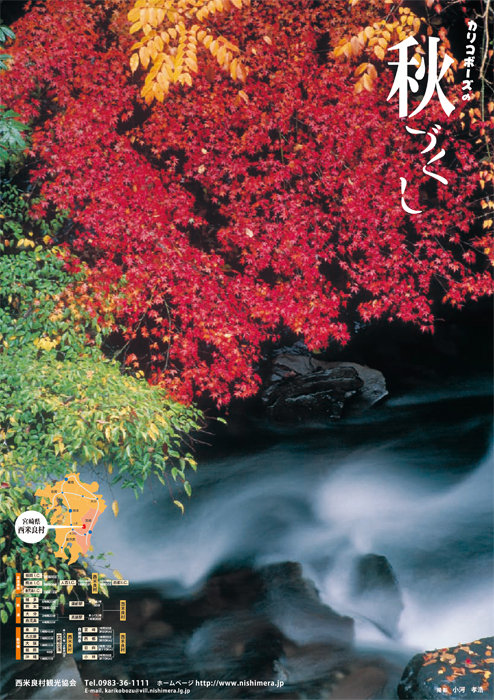 観光案内 秋(西米良村観光協会・2007年)