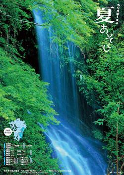 観光案内 夏(西米良村観光協会・2007年)