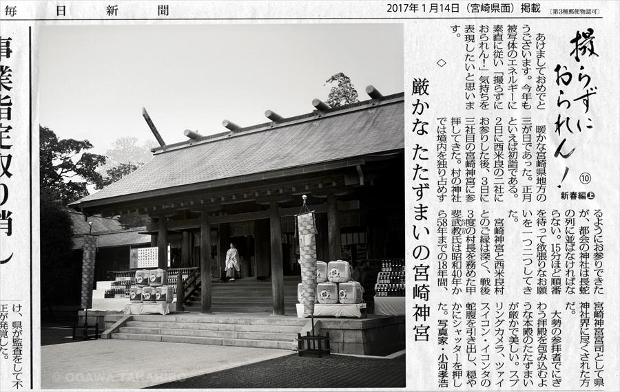 10・宮崎市 01/14.2017