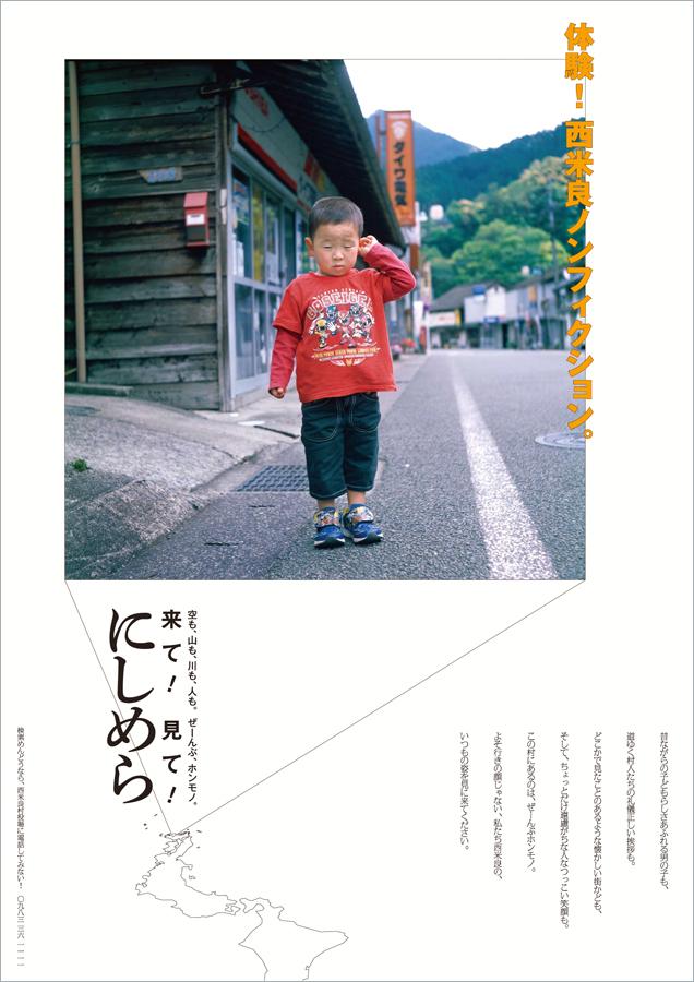 来て!見て!にしめら・むらの子(西米良村観光協会・2016年)