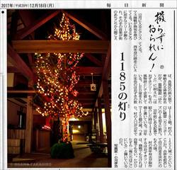 27・西米良村 12/18.2017