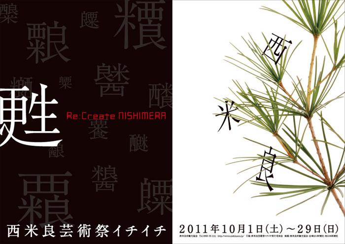 三都からのポスター制作(2011年)