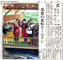 20・西米良村 08/19.2017