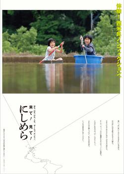 来て!見て!にしめら・田んぼの一寸法師(西米良村観光協会・2016年)