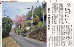 15・西米良村 03/26.2017