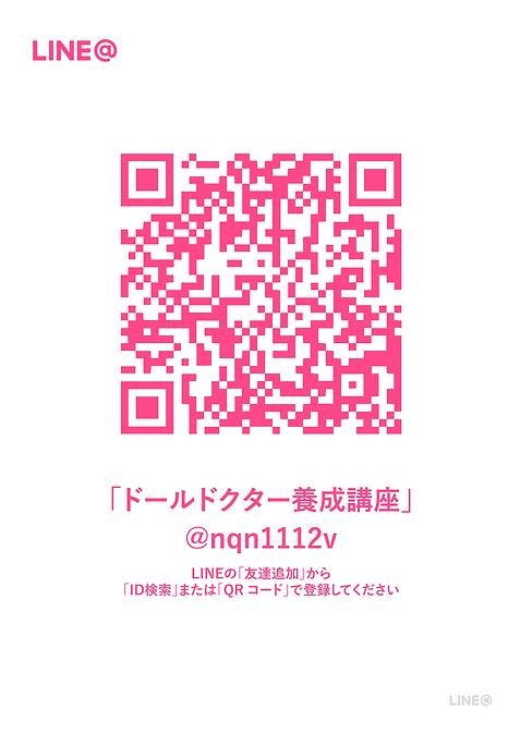 ドールドクター養成講座LINE_③.png