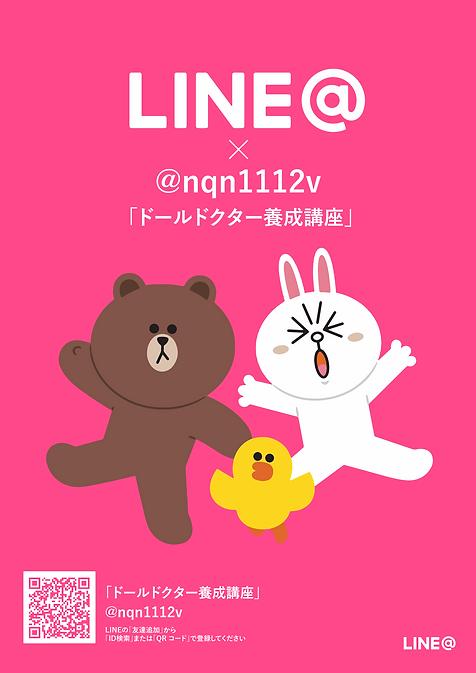 ドールドクター養成講座LINE_①.png