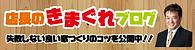 店長のきまぐれブログ③.png