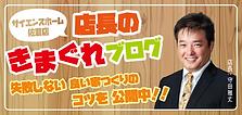 店長のきまぐれブログ①.png