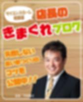 店長のきまぐれブログ②.png