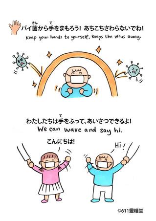 我不害怕I-am-not-Afraid-JapaneseEnglish-07.j