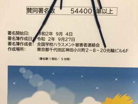 12月28日文科省へ声明文を提出します。