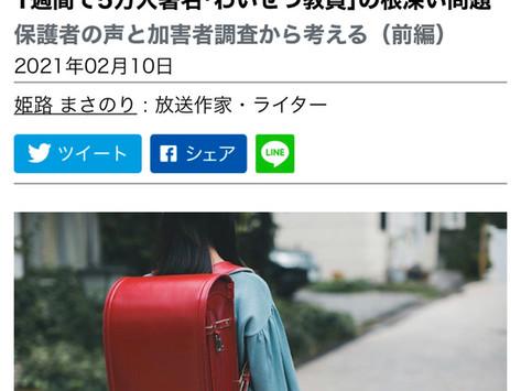 東洋経済にインタビューが掲載されています。