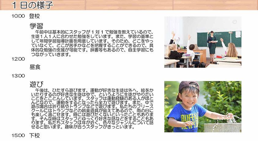 shonan_ichinichi.jpg