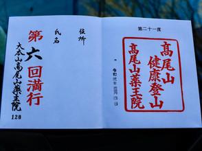 日影沢から周回で歩く高尾山 2020/11/04