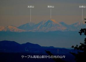 高尾山 de 初詣 2018/01/05