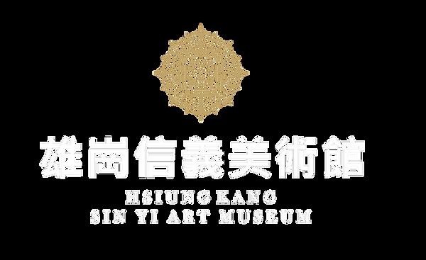 雄崗信義Logo.png