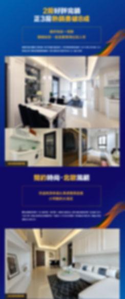 0805鑫高鐵_一頁式EDM-04.jpg