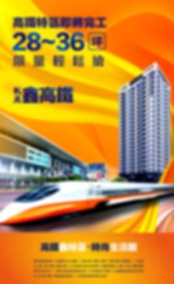 0805鑫高鐵_一頁式EDM-01.jpg