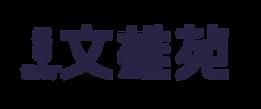 文雄苑LOGO-02.png