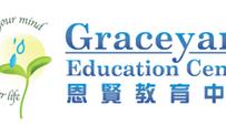 恩賢教育中心