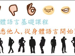 SC170402 身體語言基礎課程 Foundation Body Language Course