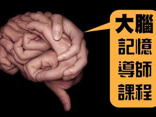 大腦記憶學導師證書課程