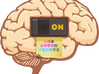 【智樂軒】「提升腦動力 保持大腦年輕化」