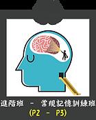 進階班 – 常規記憶訓練班(P2 – P3).png