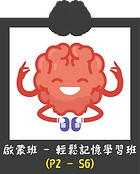 啟蒙班 - 輕鬆記憶學習班 (P2 - S6).png