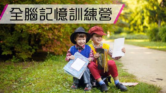 【兒童課程】全腦記憶訓練營