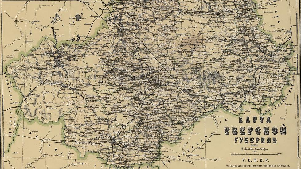 tverskaya-gub-1918_edited.jpg