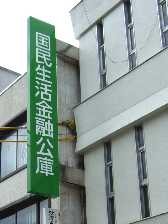 国民生活金融公庫様.png
