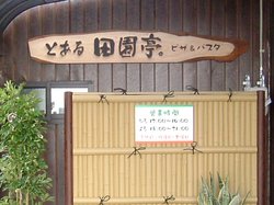 田園亭.png