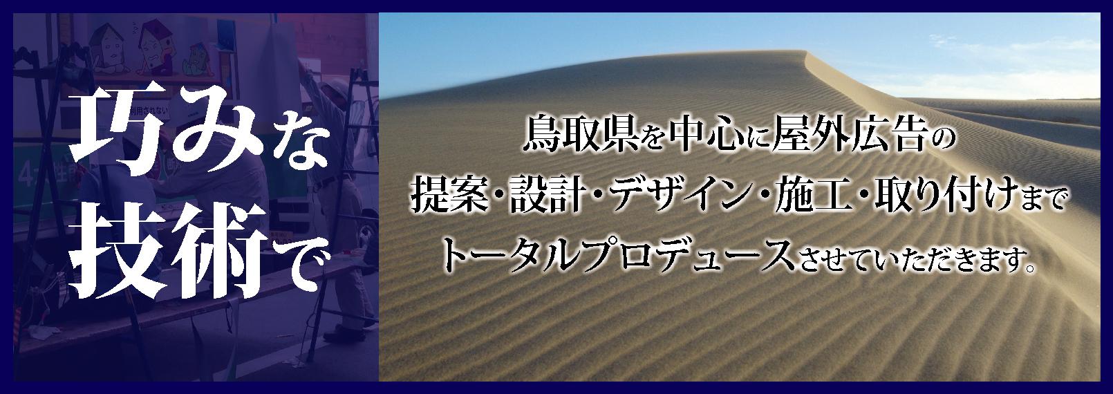 鳥取市看板巧広告.jpg