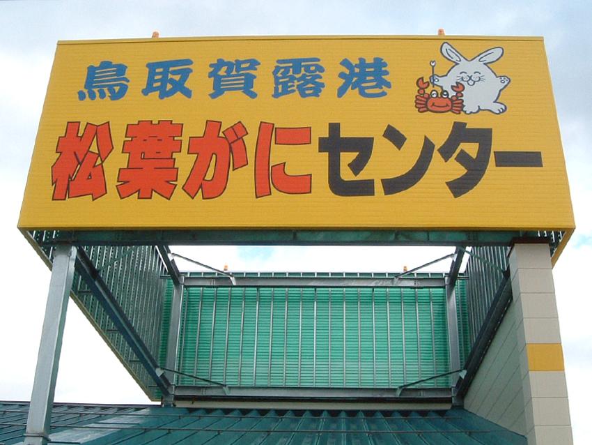 浜下商店02.png
