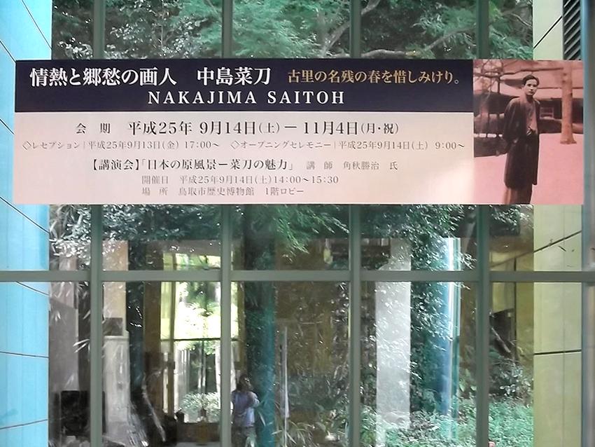 鳥取市歴史博物館.png