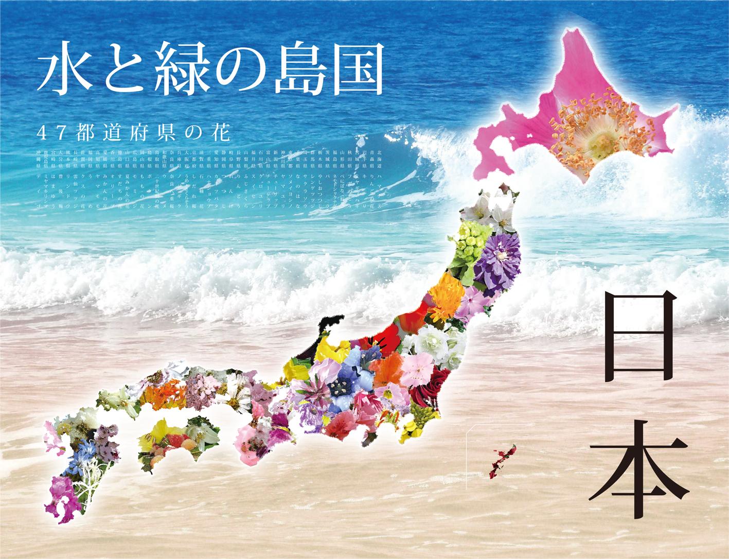 水と緑の島国日本.png