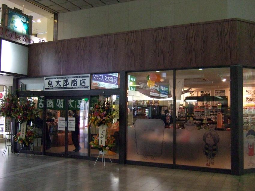 鬼太郎商店.png