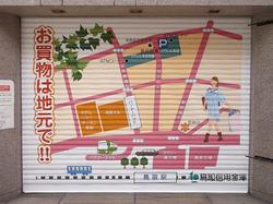 鳥取信用金庫様_シャッター.png