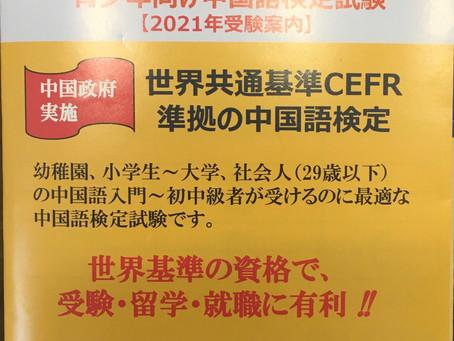 5/15(土)YCT試験の申し込み開始。