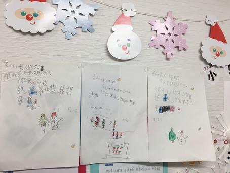 サンタさんへのお手紙 给圣诞老人的礼物