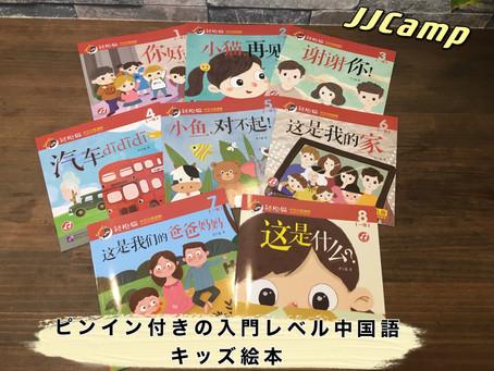 キッズ入門クラスにも入門レベルの中国語絵本使用しています!