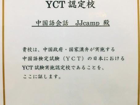 JJcampはYCT認定校として認定されました!