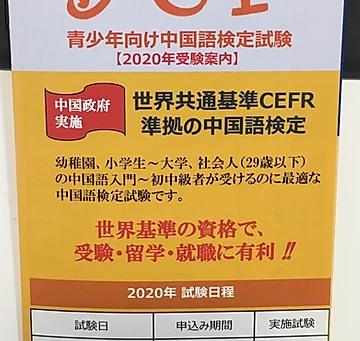 YCT 青少年向けの中国語検定試験