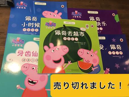 ペッパピッグシリーズの中国語版絵本売り切れました。